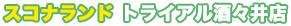 jigyou-scona-taial-sasai