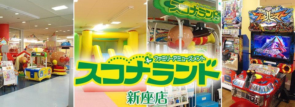 佐原・金沢シーサイド・新座 小さなお子様でも安心・安全なゲームセンター「スコナランド」