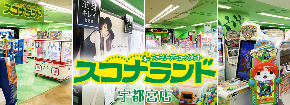 金沢シーサイド・新座・宇都宮 小さなお子様でも安心・安全なゲームセンター「スコナランド」