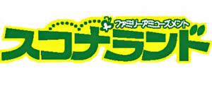 スコナランド ロゴ