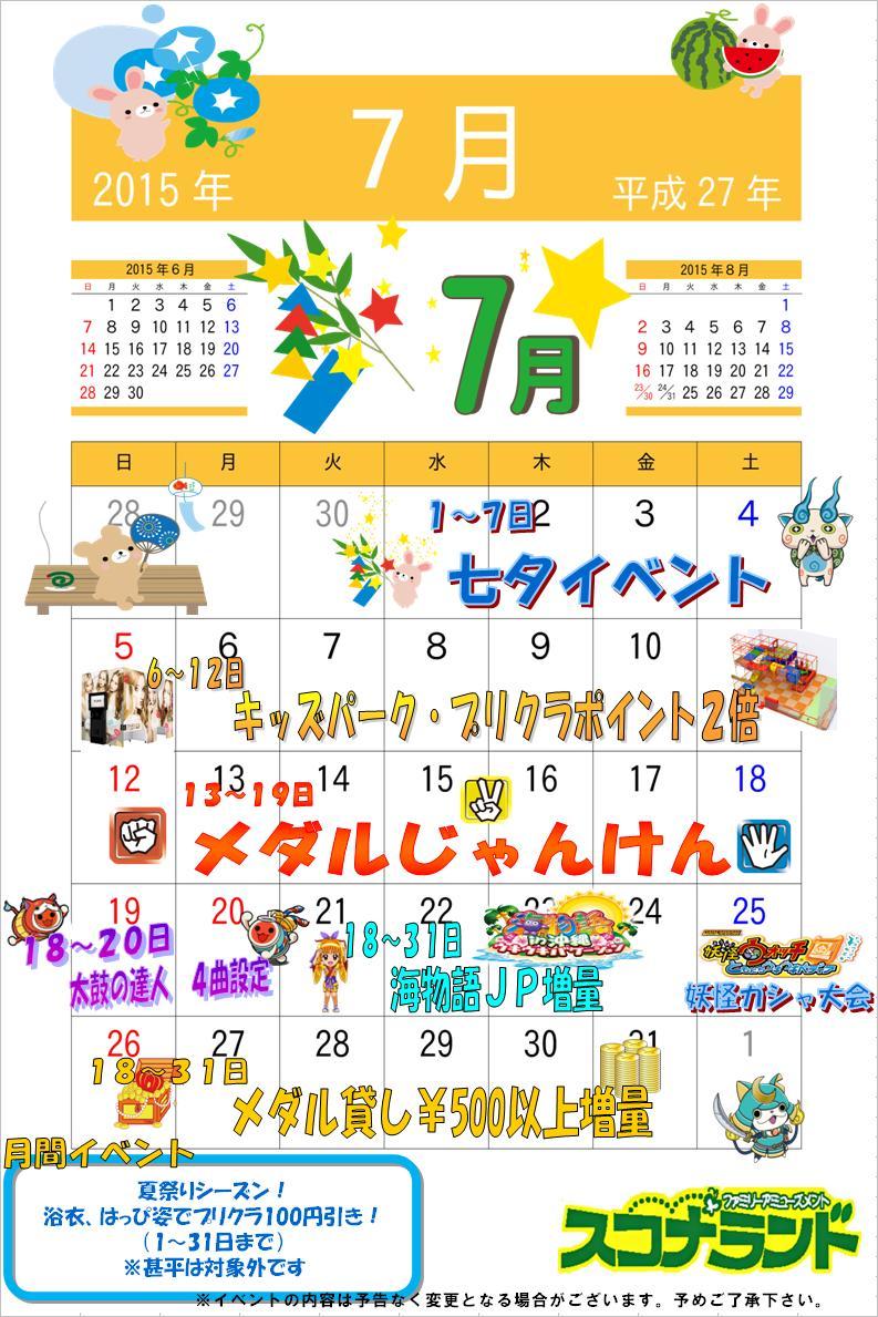 2015.07カレンダー