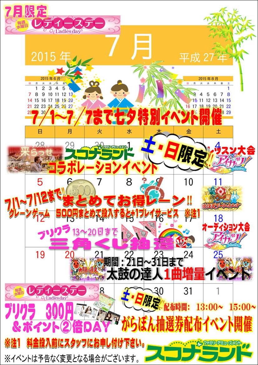 H27.7月イベントカレンダー