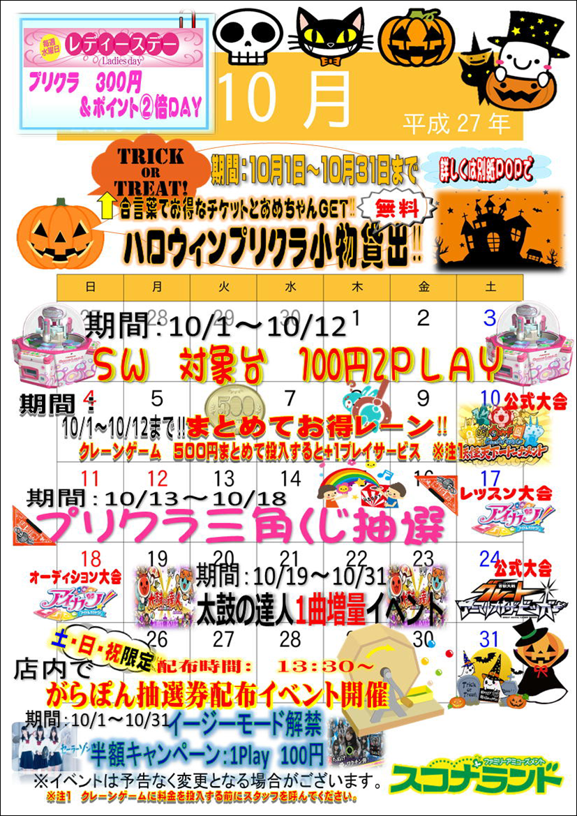 H27.10 イベントカレンダー