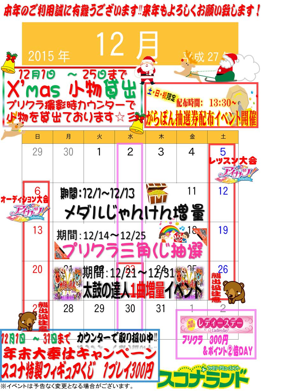 H27.12月イベントカレンダー