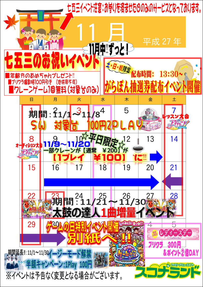 H27.11イベントカレンダー