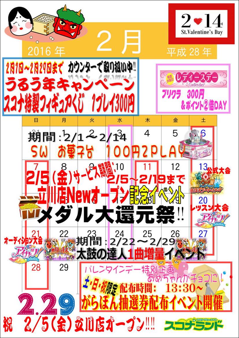 イベントカレンダー H28,2月