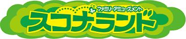 スコナランドロゴ