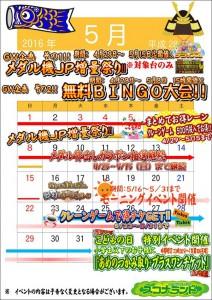 トライアル宇都宮店 イベント5月