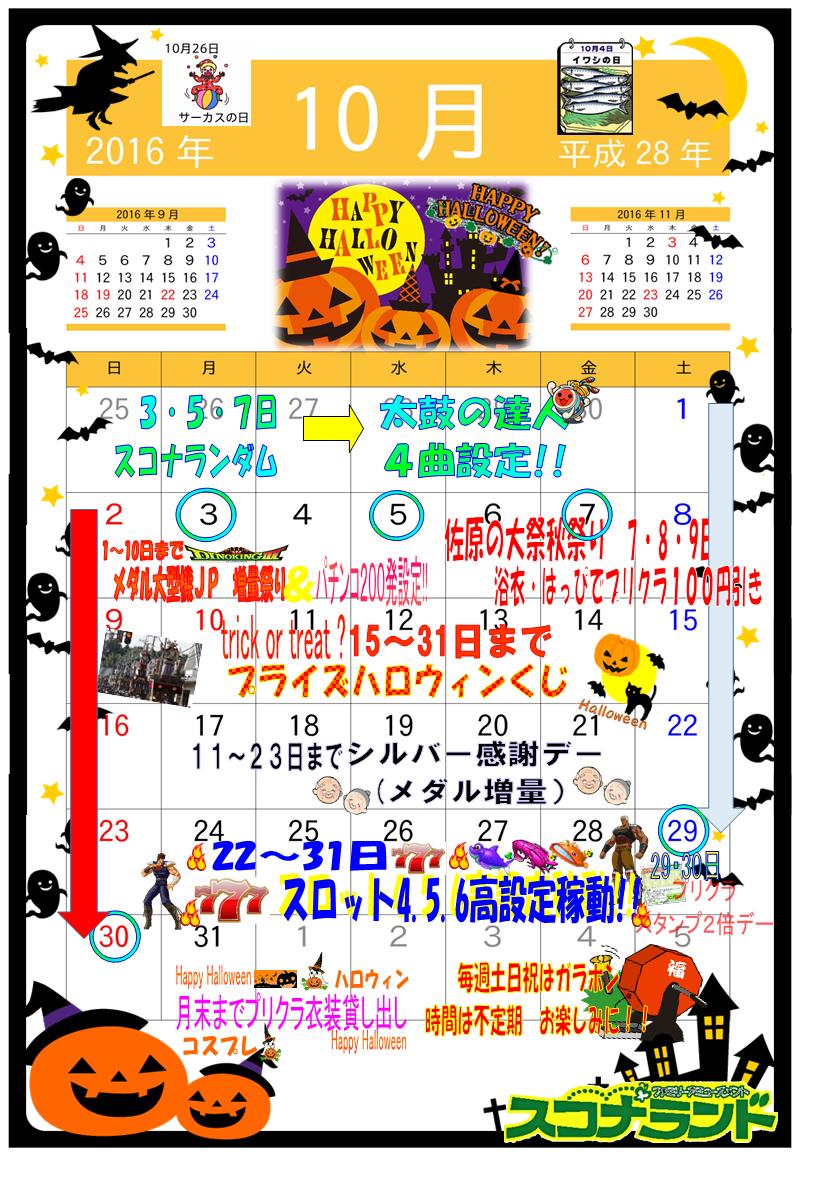 H28.10月イベントカレンダー