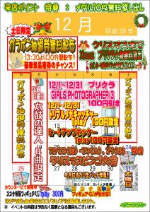 12月イベントカレンダー 宇都宮店