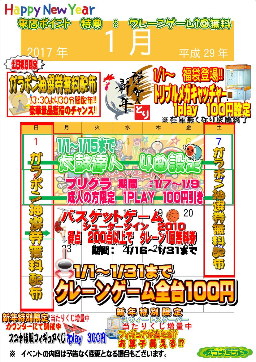 宇都宮店 イベントカレンダー1月
