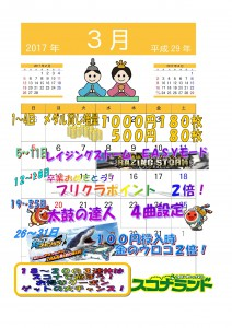イベントカレンダー201703