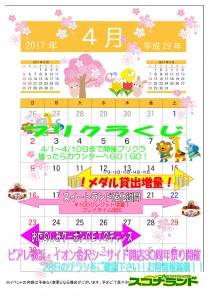 201704イベントカレンダー-001