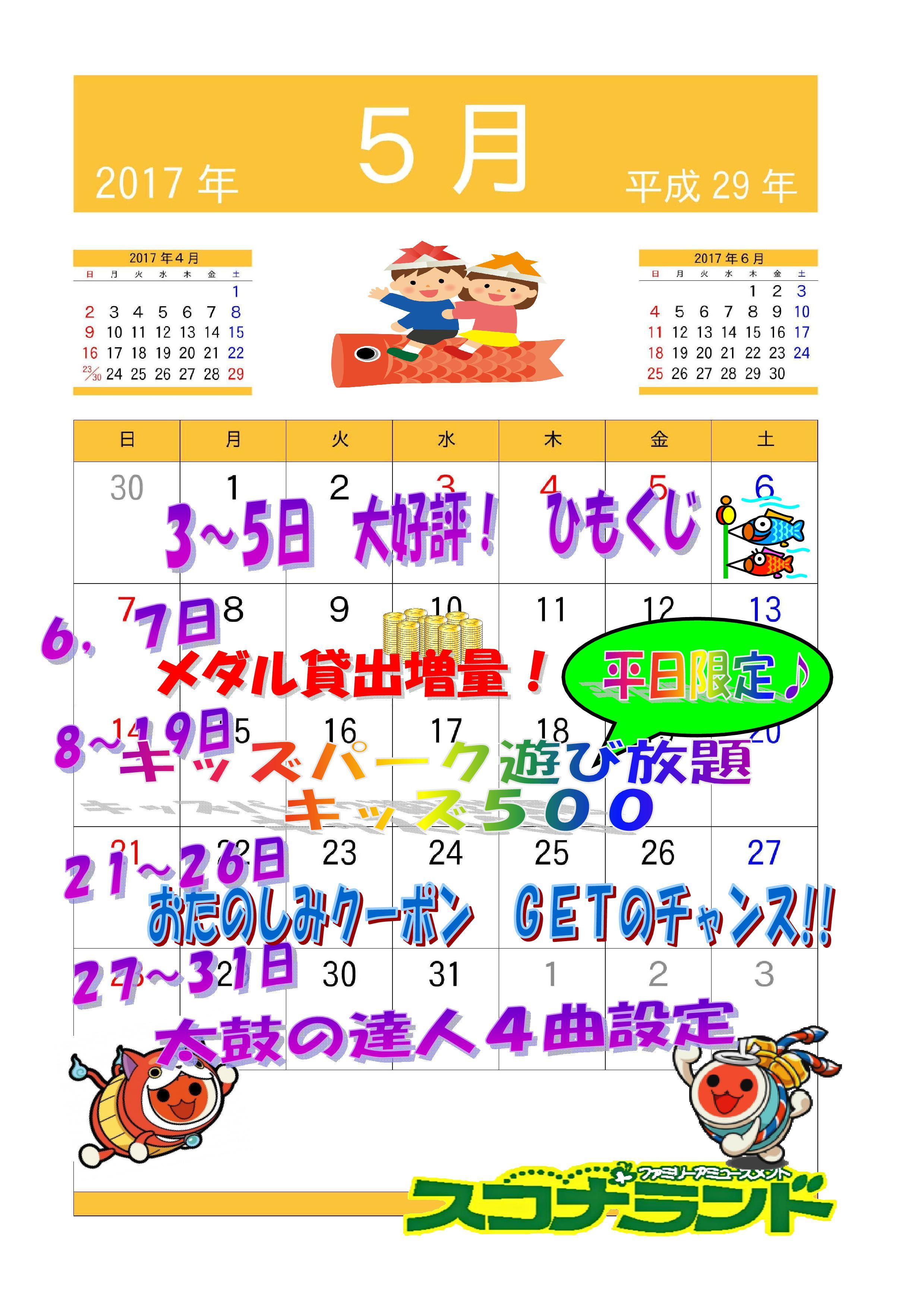 201705イベントカレンダー