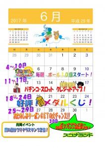 201706イベントカレンダー