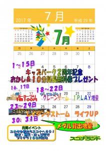 201707イベントカレンダー